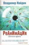 Купить книгу Владимир Найдин - Реанимация. Записки врача