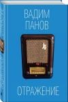 Купить книгу Вадим Панов - Отражение