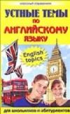 Купить книгу Вышинская Э. М. - Устные темы по английскому языку. 365 устных тем по английскому языку