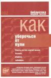 Купить книгу Вестер В., Попов Г. - Как уберечься от пули, или жизнь наша советская