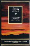 Купить книгу Дуглас Карлтон Абрамс - Потерянный дневник Дона Хуана
