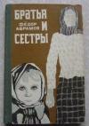 купить книгу Федор Абрамов - Братья и сестры