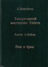 Купить книгу Джон Блоуфелд, Алиса Бейли - Тантрический мистицизм Тибета / Пол и брак