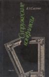 Купить книгу В. А. Сысенко - Супружеские конфликты