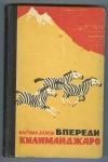 Купить книгу Денеш И. - Впереди Килиманджаро (Такой я видел Африку).