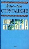 купить книгу Стругацкий, А.; Стругацкий, Б. - Том 2. Хищные вещи века