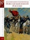 Купить книгу Перова Д. - Ассоциация художников революционной России Том 97