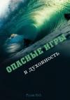 Купить книгу Вячеслав Рузов - Опасные игры в духовность