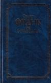 Купить книгу С. Л. Франк - Семен Франк. Сочинения