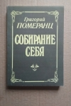 Купить книгу Померанц Григорий - Собирание себя