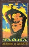 Купить книгу Билли Грэм - Тайна жизни и смерти