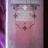 Купить книгу Манн Генрих - Молодые годы короля Генриха IV