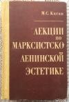 Купить книгу Каган, М. С. - Лекции по марксистско-ленинской эстетике