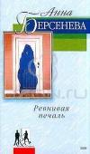 Берсенева Анна - Ревнивая печаль