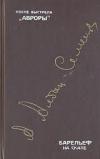Купить книгу А. Алдан-Семенов - Барельеф на скале