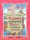 купить книгу Сельма Лагерлёф - Чудесное путешествие Нильса с дикими гусями