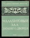 Купить книгу Бернякович З. А. - Малахитовый зал Зимнего дворца.