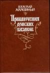 Купить книгу Малеваный Валерий - Приключения донских казаков