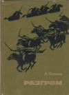 Купить книгу Фадеев А. - Разгром