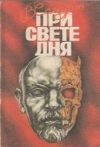 Купить книгу Владимир Солоухин - При свете дня