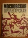 Купить книгу Сост. Минкевич В., Плотников Ю. - Московская пролетарская