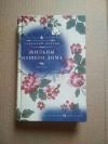 Купить книгу Григорий Петров - Жильцы одного дома
