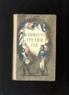 Купить книгу Виктор Гюго - Девяносто третий год