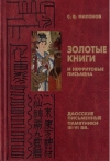 Купить книгу С. В. Филонов - Золотые книги и нефритовые письмена. Даосские письменные памятники III-VI веков