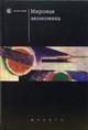 Купить книгу Булатов, А.С. - Мировая экономика: Учебник
