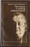 Купить книгу Анатолий Найман - Рассказы об Анне Ахматовой