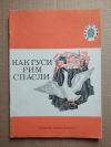 Купить книгу Толстой Л. Н. - Как гуси Рим спасли