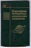 Купить книгу  - Популярная библиотека химических элементов. В двух книгах. Книга 2. Серебро - Нильсборий и далее.