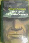 Купить книгу Горпожакс, Гривадий - Джин Грин - неприкасаемый: Карьера агента ЦРУ № 14