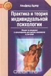 Купить книгу Адлер Альфред - Практика и теория индивидуальной психологии