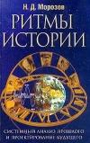купить книгу Н. Д. Морозов - Ритмы истории. Системный анализ прошлого и проектирование будущего