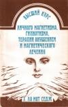 Купить книгу Х. Ла Мот Седж - Высший курс личного магнетизма, гипнотизма, терапии внушением и магнетического лечения
