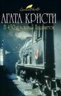 Купить книгу Агата Кристи - В 4–50 с вокзала Паддингтон