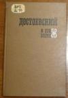 Купить книгу Базанов, В.Г. - Достоевский и его время
