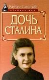 Купить книгу Варвара Самсонова - Дочь Сталина