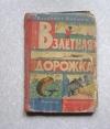 Купить книгу Владимир Лившиц - Взлетная дорожка (худ. Кабаков)