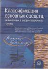 Купить книгу [автор не указан] - Класификация основных средств, включаемых в амортизируемые группы