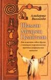 Купить книгу Альберто Виллолдо - Шаман, мудрец, целитель. Как исцелить себя и других с помощью энергетических практик американских шаманов