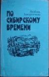 Купить книгу Заворотчева, Л. - По сибирскому времени