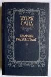 купить книгу Жорж Санд - Графиня Рудольштадт