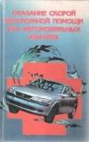 Купить книгу  - Оказание скорой неотложной помощи при автомобильных авариях