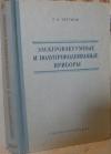Тягунов Г. А. - Электровакуумные и полупроводниковые приборы(Физика, элементарная теория, основные конструкции)
