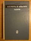 Купить книгу Лефор Г. - Алгебра и начала анализа. Задачи