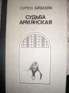Купить книгу Айвазян, С.Б. - Судьба армянская