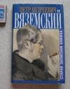 Вяземский - Старая записная книжка