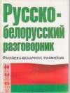 Купить книгу Лазарева, Е.И. - Русско-белорусский разговорник